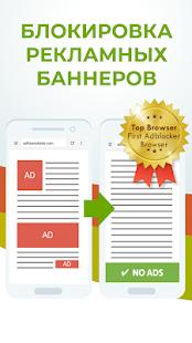 Free Adblocker Browser мод