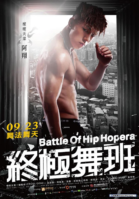 終極舞班 (Battle of Hip Hopera, 2016)