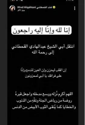 وفاة عبد الهادي القحطاني والد هند القحطاني