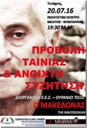 Στις 20 Ιουλίου 2016 προβλήθηκε στο χωριό Οφτσσάρενι (Μελίτη) Φλώρινας η ταινία ντοκιμαντέρ με τίτλο Ο ΜΑΚΕΔΟΝΑΣ του σκηνοθέτη Πέτρο Αλέξοφσκι.