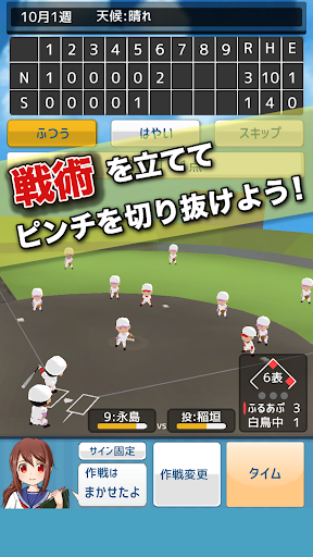 Koshien - High School Baseball 1.7.0 Cheat screenshots 2