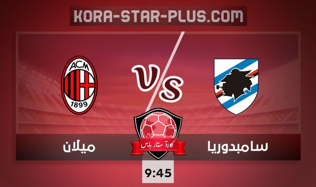 مشاهدة مباراة سامبدوريا وميلان كورة ستار بث مباشر اونلاين لايف اليوم 06-12-2020 الدوري الايطالي