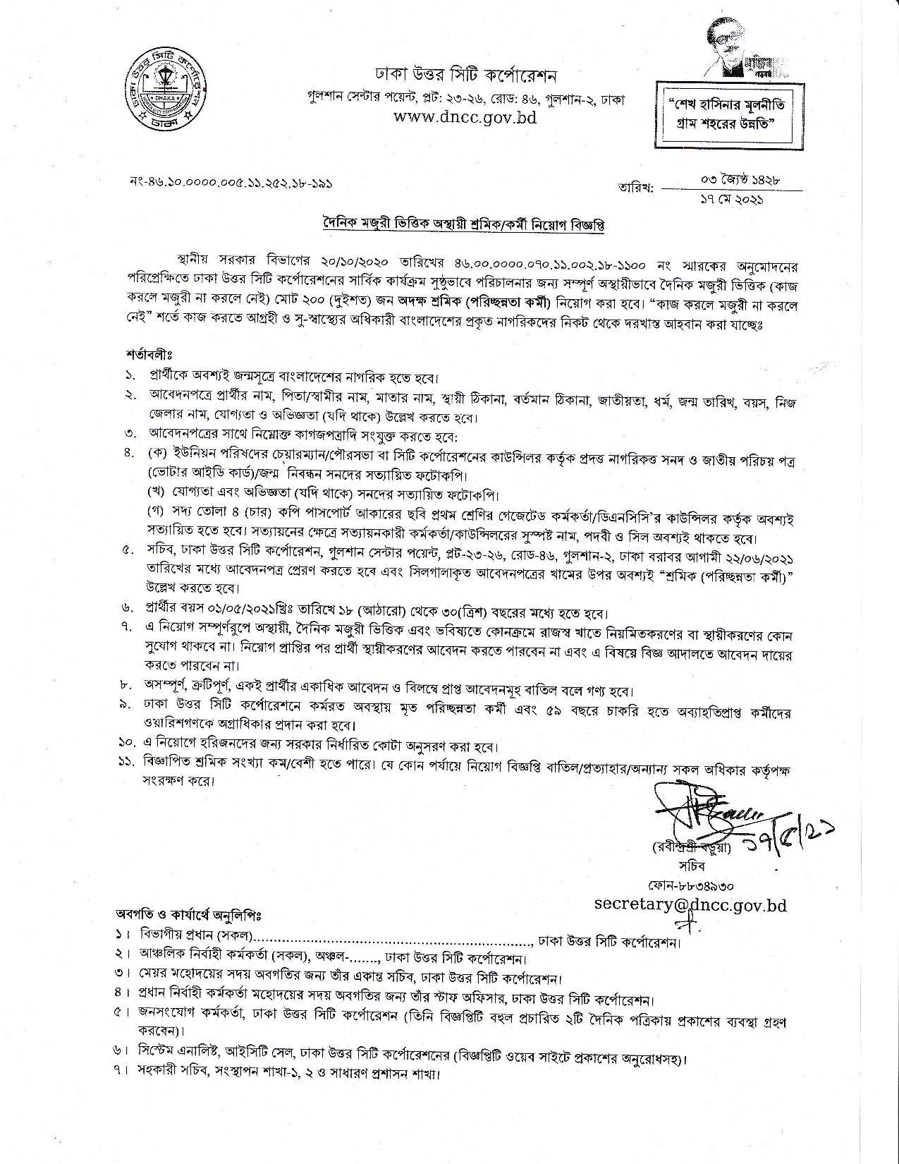 ঢাকা উত্তর সিটি কর্পোরেশন নিয়োগ বিজ্ঞপ্তি ২০২১ - Dhaka North City Corporation DNCC Job Circular 2021