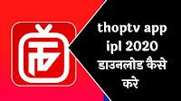 thoptv app ipl 2020 download kaise kare