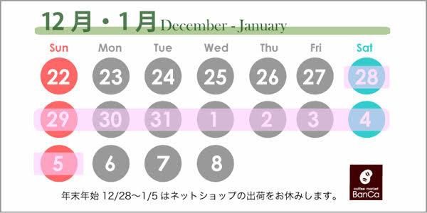 年末年始 2019年12/28〜2020年1/5:ネットショップの出荷をお休みいたします