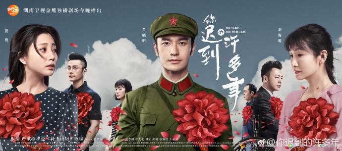 The Years You Were Late China Drama