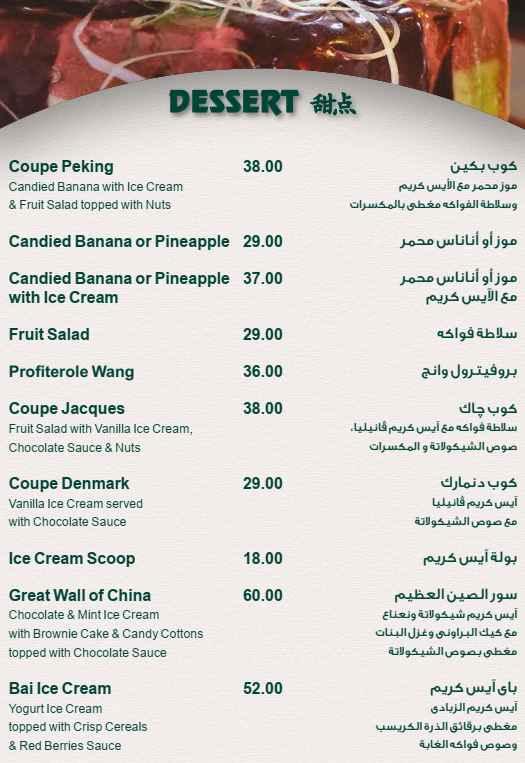 منيو مطعم بكين 7
