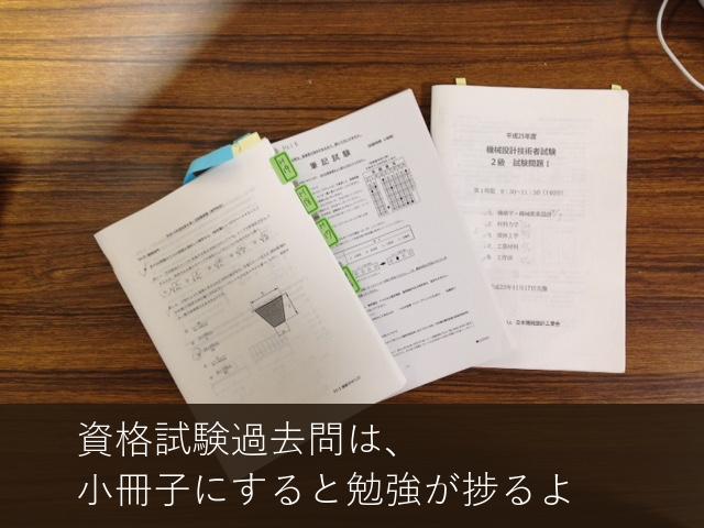 資格試験過去問は、小冊子にすると勉強が捗るよ