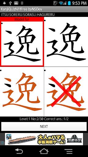KanjiQuizN1fFree byNSDev 1.2.2 Windows u7528 4