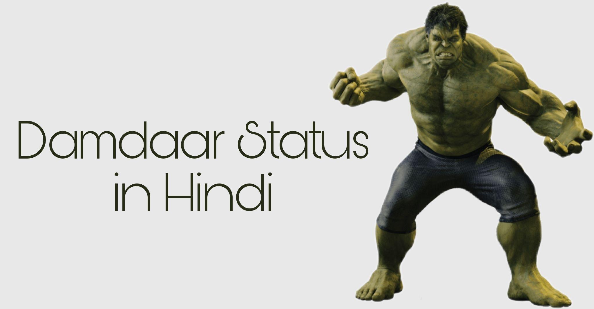 बेस्ट दमदार स्टेटस इन हिंदी, दमदार स्टेटस हिंदी  Attitude Status, Badmashi Status जोशीला स्टेटस