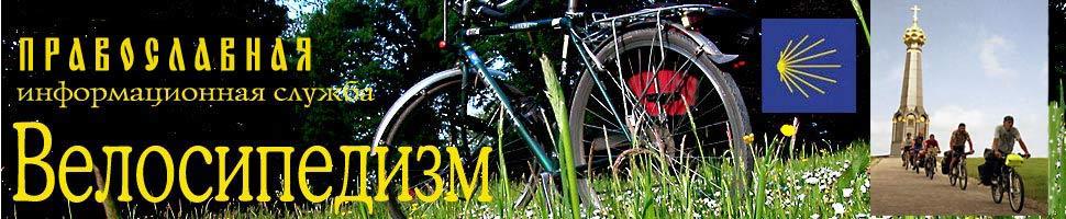 Велосипедизм - всё о велосипедах и велосипедистах: новын идеи и православная велокультура