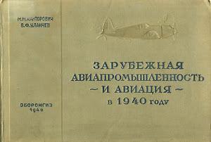 Зарубежная авиапромышленность и авиация в 1940 году