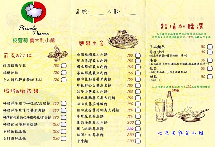 4 菜單一