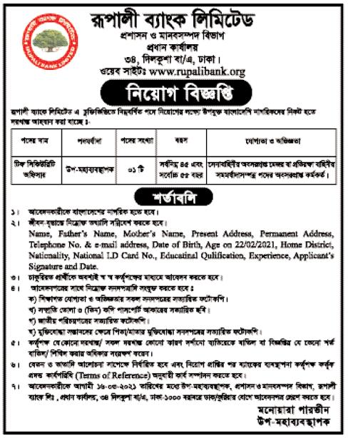 rupali bank job circular 2021 - রূপালী ব্যাংক নিয়োগ বিজ্ঞপ্তি ২০২১  - bank job circular 2021