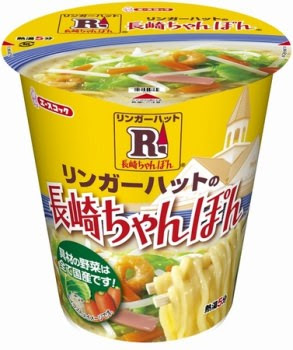 リンガーハットの長崎ちゃんぽん(エースコック)カップ麺食べました
