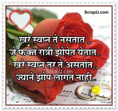 Sapane vo sath nahi hote jo raat ko sote me aate hai sapane vo sach hote hai jo raat ko bhi sone nahi dete hai - Motivational pictures