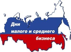 Дни малого и среднего бизнеса Тверской области