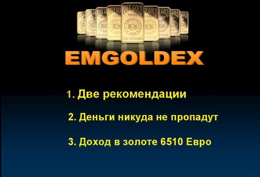 Emgolex бизнес для профессионалов
