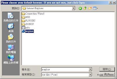 wampserver預設是用firefox當流覽器,在這裡我們指定ie當其預設流覽器