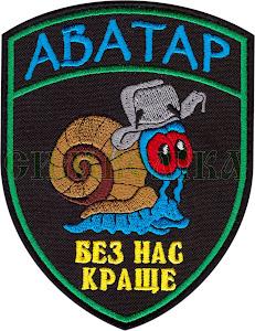 Аватар/тк.чорна/нарукавна емблема