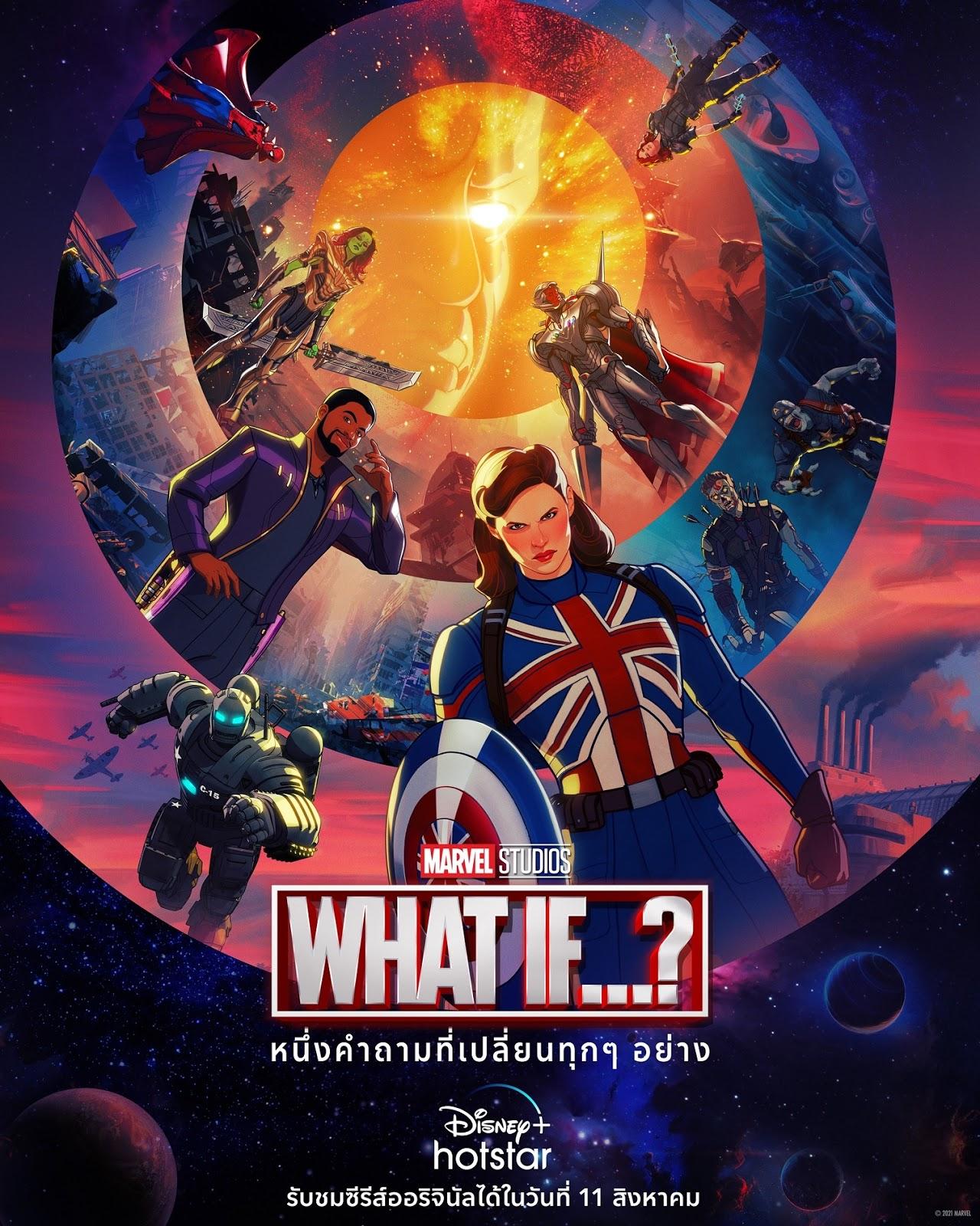 WHAT IF…? ซีรีส์ใหม่จาก MARVEL เตรียมเปิดตัวทาง Disney+ Hotstar 11 สิงหาคมนี้ ซีรีส์แอนิเมชั่นเรื่องแรกจากมาร์เวล