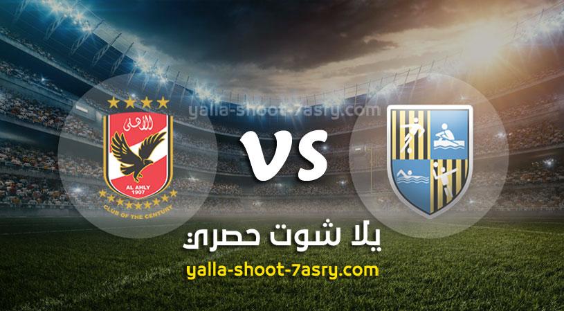مباراة المقاولون العرب والأهلي