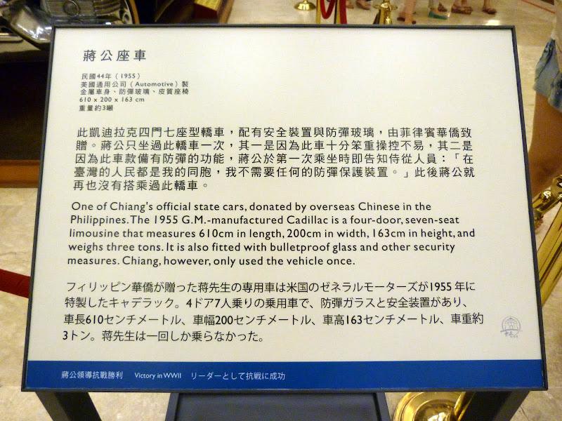 Taipei. Mausolée CKS, exposition Dali - P1220948.JPG