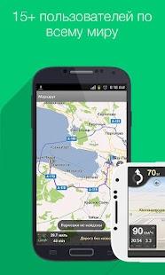 Navfree GPS Мир Screenshot