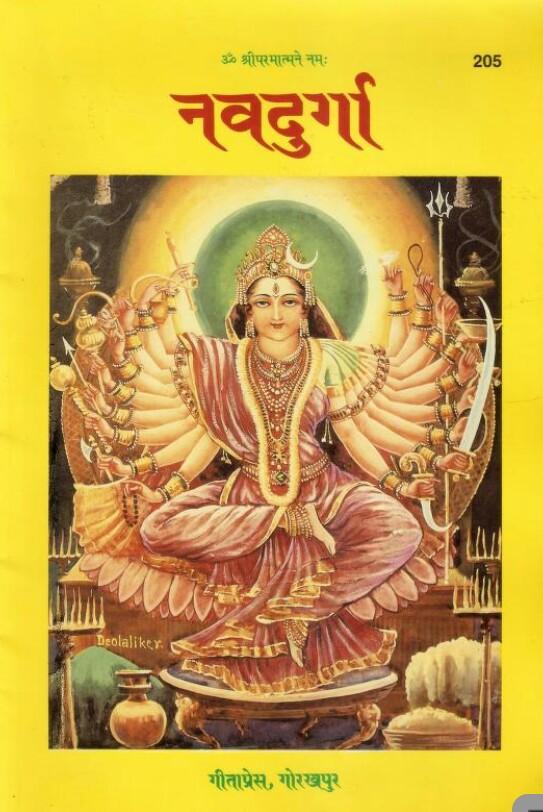 Nava Durga नव दुर्गा pdf
