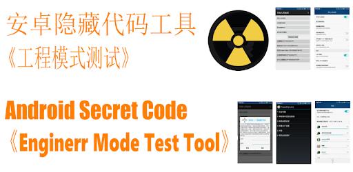Engineer Mode Test Tool - Aplikasi di Google Play