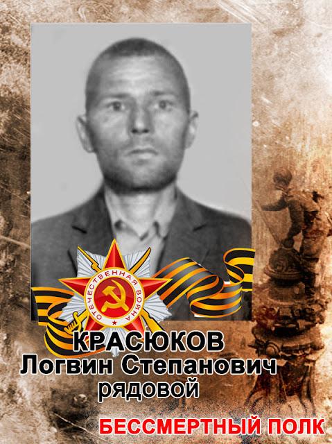 Krasukov