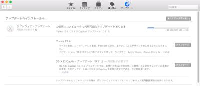 OS X El Capitan 10.11.5へのアップデート