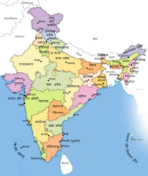 Bharat Mein Kitne Rajya Hai | Bharat Me Kitne Raj Hai हिंदी में जानकारी |