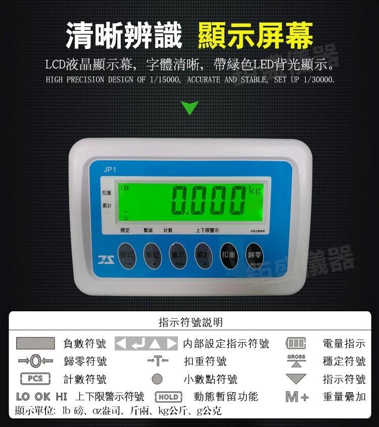 JP1 計重台秤 (400*500mm)