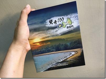 驚奇100遊金門