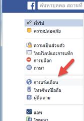 ยกเลิกการแจ้งเตือนถ่ายทอดสดใน facebook