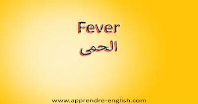 Fever الحمى