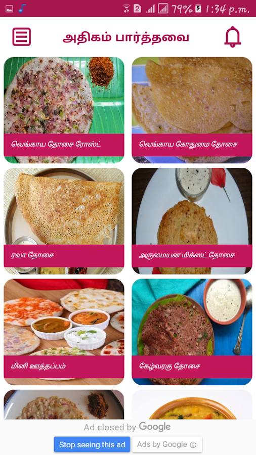 Dosa recipes in tamil android apps on google play dosa recipes in tamil screenshot forumfinder Choice Image