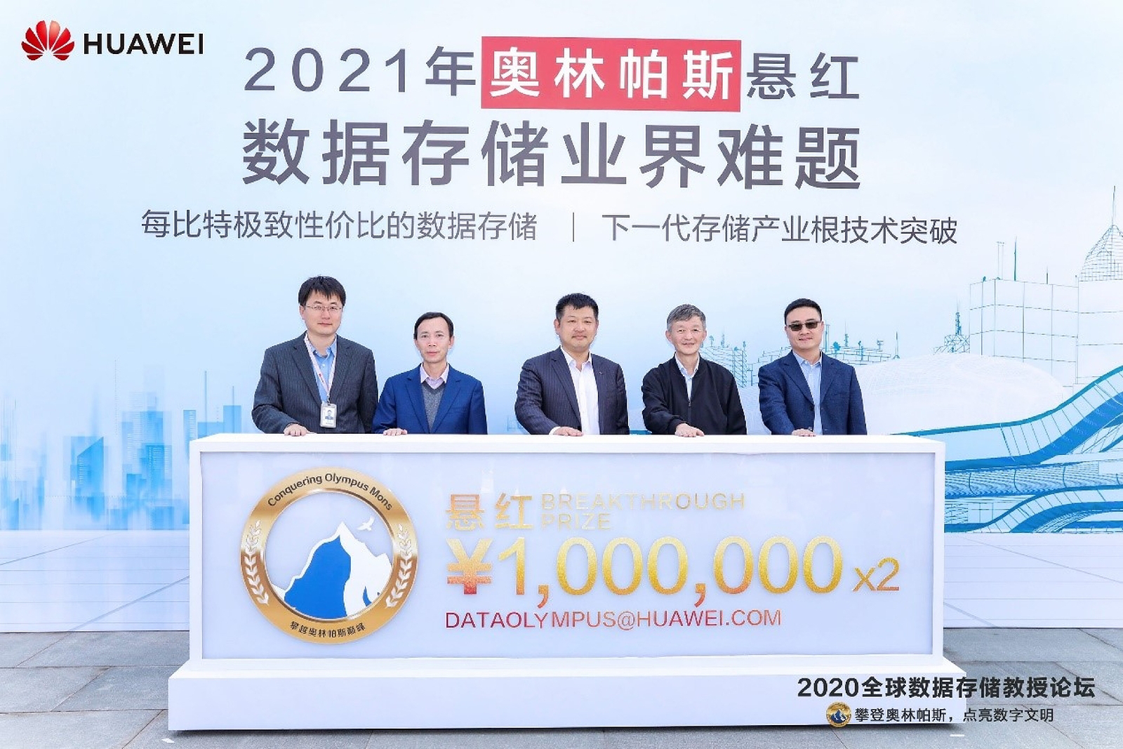 Huawei รวมพลังนักวิจัยนานาชาติลุยแก้ปัญหาด้านการจัดเก็บข้อมูลในอุตสาหกรรมโลก