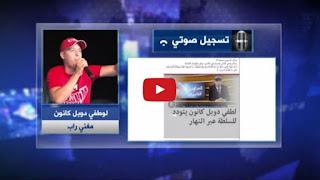 VIDEO. L'Hypocrisie de Lotfi Double-Canon mise au grand jour