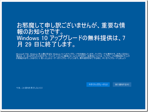 win7to10