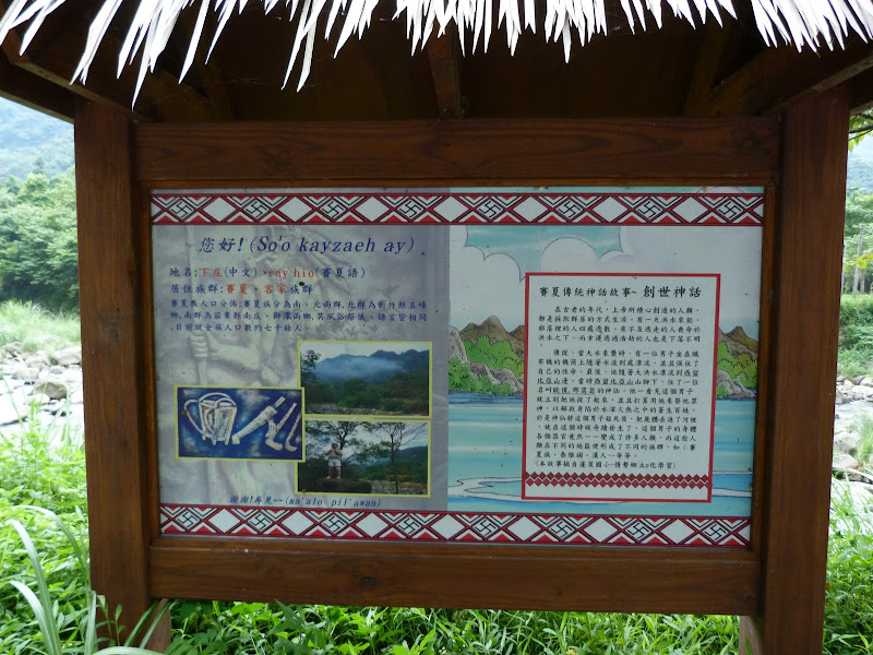 TAIWAN.Dans la région de Miaoli - P1080376.JPG