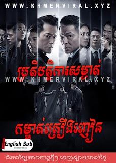 ប្រតិបត្តិការសម្ងាត់កម្ចាត់គ្រឿងញៀន Brobatka Somngat Komchat Kreung Nhean