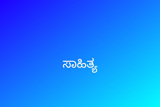 Kannada sahityada mukyamshagalu