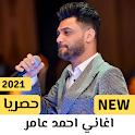 اغاني احمد عامر icon