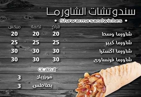 منيو مطعم الركن السوري