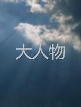 Big Shot China Movie