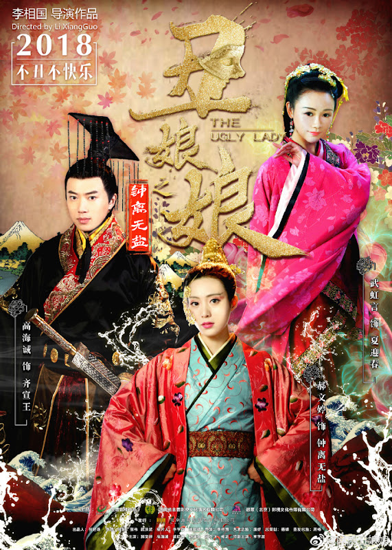 The Ugly Lady China Web Drama