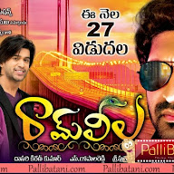 Ramleela Movie New posters