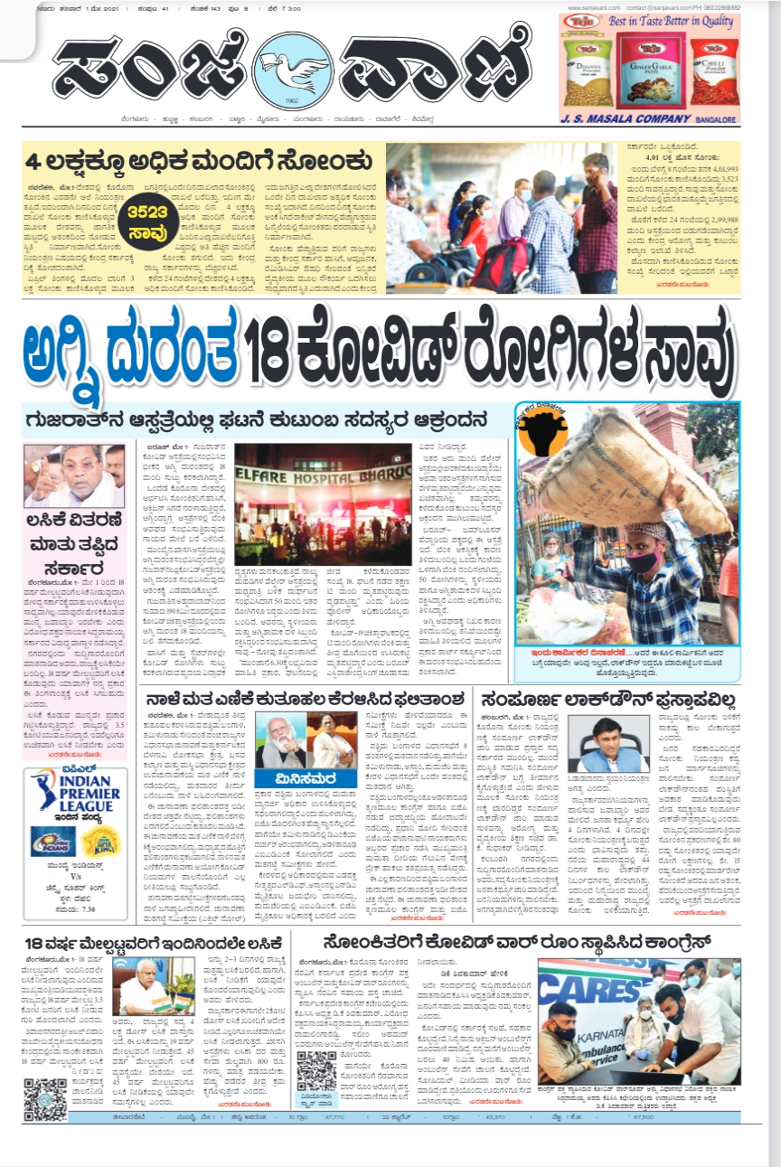 01-05-2021 Today's News and Important Information